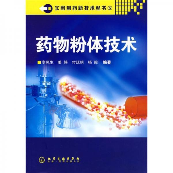 药物粉体技术