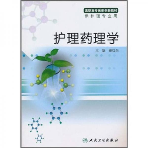 高职高专改革创新教材:护理药理学