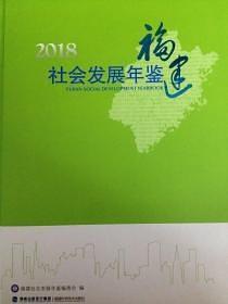 2018福建社会发展年鉴