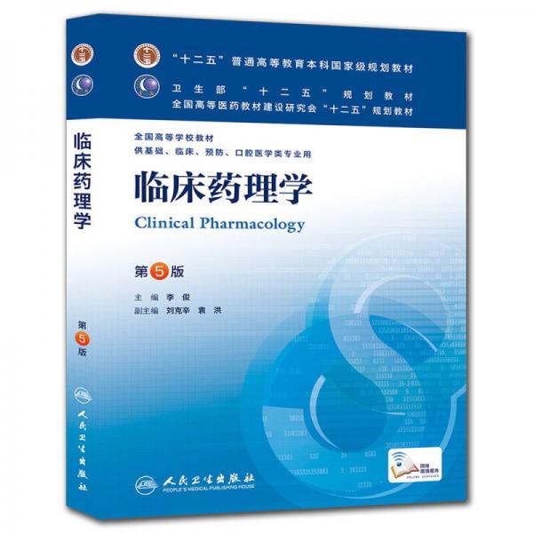 临床药理学(第5版) 李俊/本科临床/十二五普通高等教育本科国家级规划教材