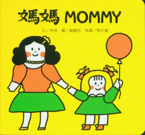 信谊绘本宝宝起步走:妈妈