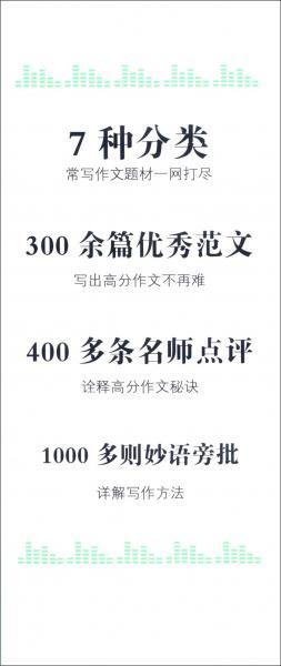 搞定作文3步走优秀作文大全集:限字作文300字(二至三年级适用2015年最新版)