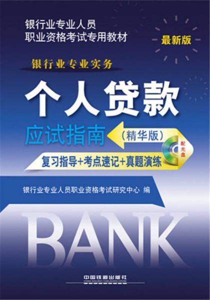 2015年银行业专业人员职业资格考试专用教材:个人贷款应试指南(精华版 最新版)