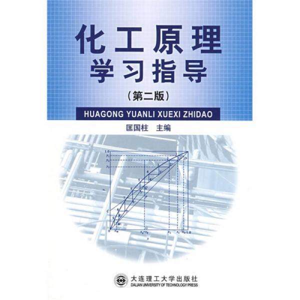 化工原理学习指导(第2版)