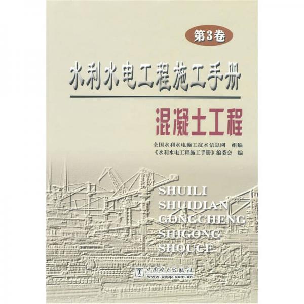 水利水电工程施工手册(第3卷)