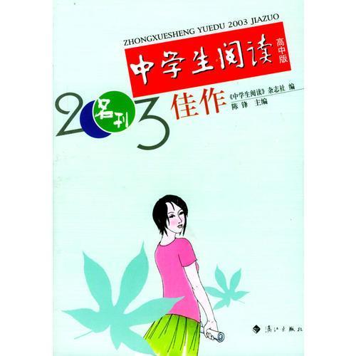 2003佳作--中学生阅读高中版