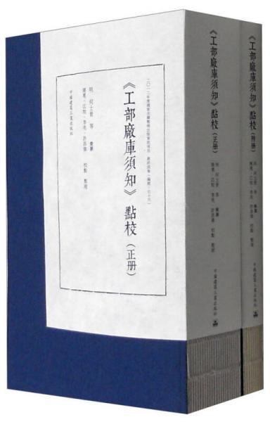《工部厂库须知》点校(套装共2册)