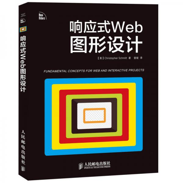 响应式Web图形设计