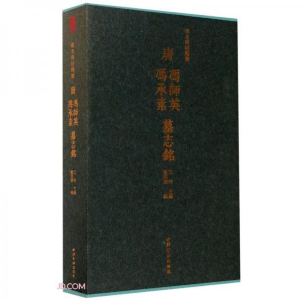 唐冯师英冯承素墓志铭(共2册)(精)/善本碑帖精华