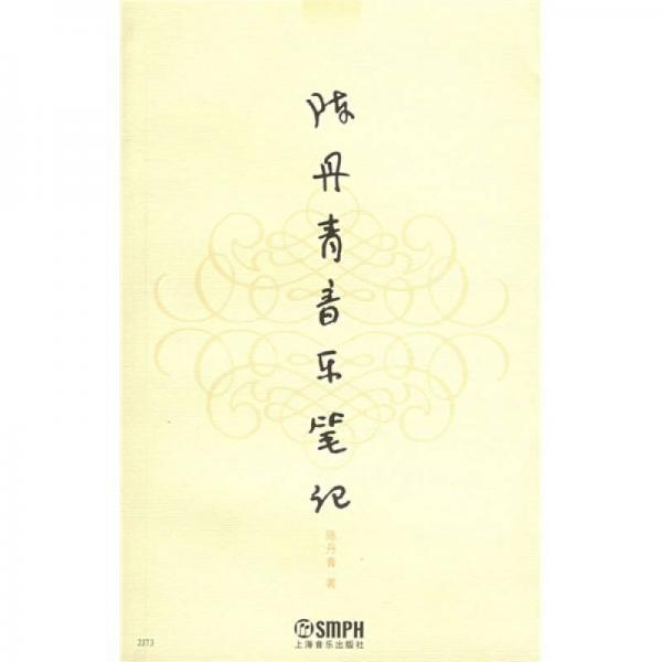 陈丹青音乐笔记