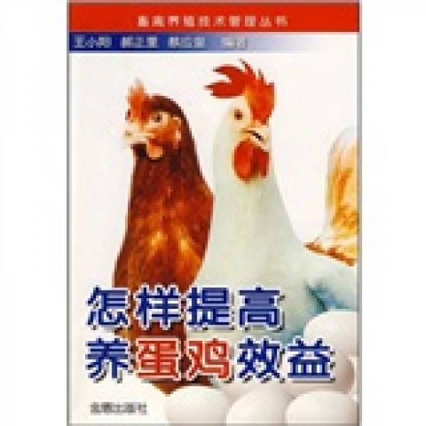 怎样提高养蛋鸡效益