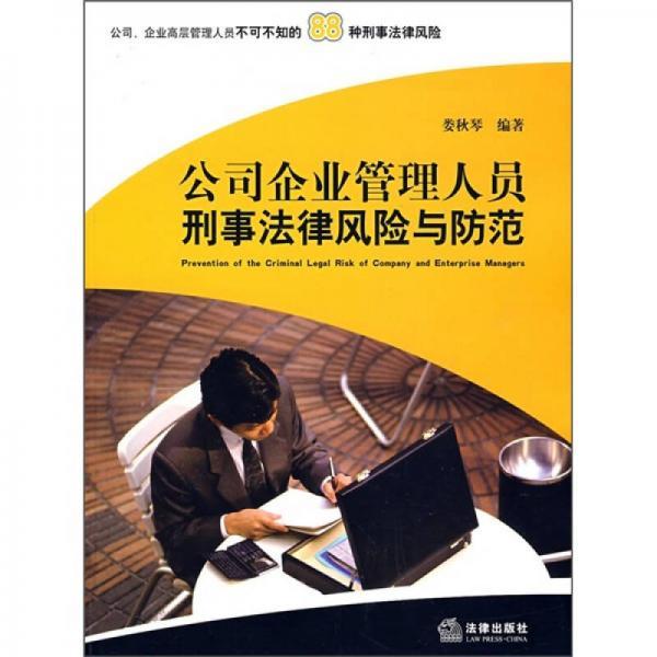 公司企业管理人员刑事法律风险与防范
