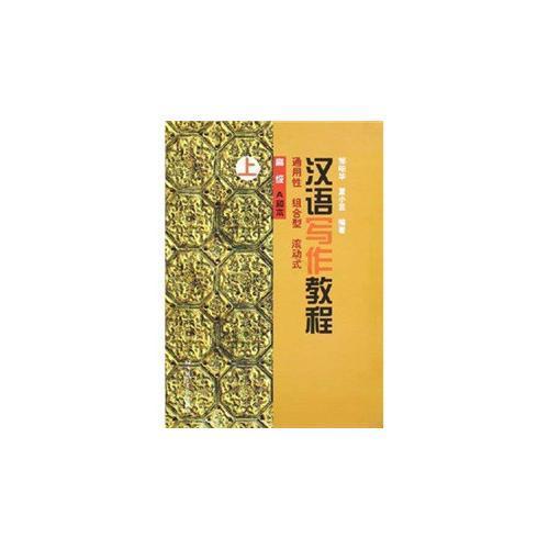 汉语写作教程:高级A种本(上)