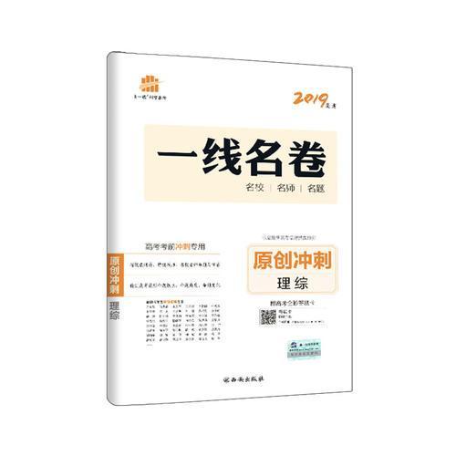 五三 原创冲刺 理综 一线名卷 2019高考 高考考前专用 曲一线科学备考
