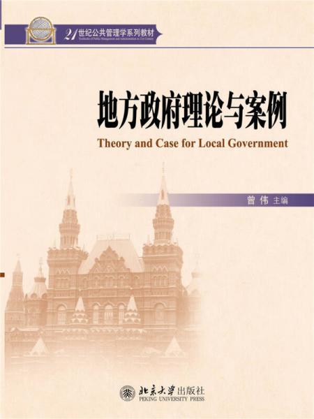 地方政府理论与案例