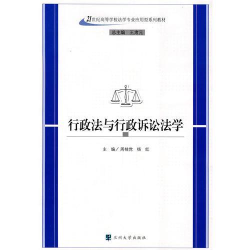 行政法与行政诉讼法