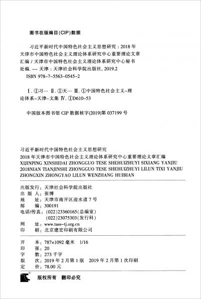 习近平新时代中国特色社会主义思想研究:2018年天津市中国特色社会主义理论体系研究中心重要理论文章汇编