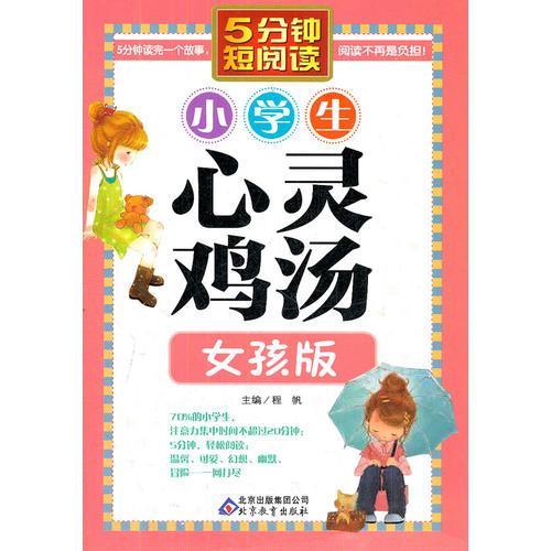 《小学生心灵鸡汤—女孩版》