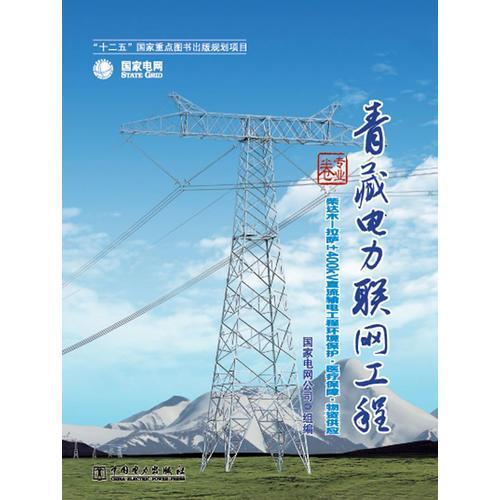 《青藏电力联网工程 专业卷 柴达木拉萨±400kV直流输电工程环境保护﹒医疗保障﹒物资供应》