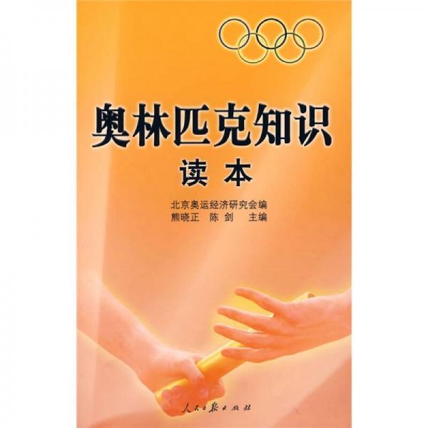 奥林匹克知识读本