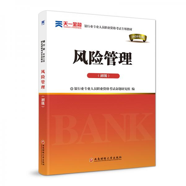 银行从业资格考试教材2020初级:风险管理(初级)