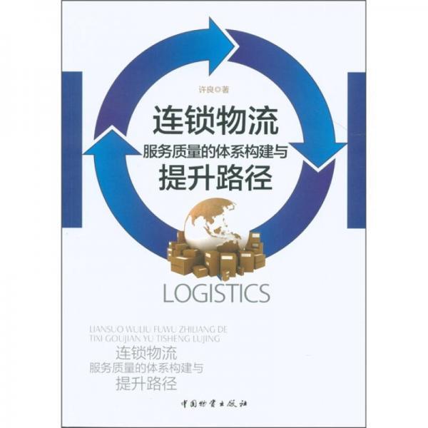 连锁物流服务质量的体系构建与提升路径