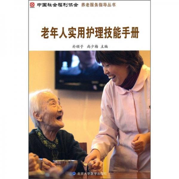 老年人实用护理技能手册