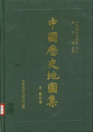 中国汗青地图集(第七册):元、明时代