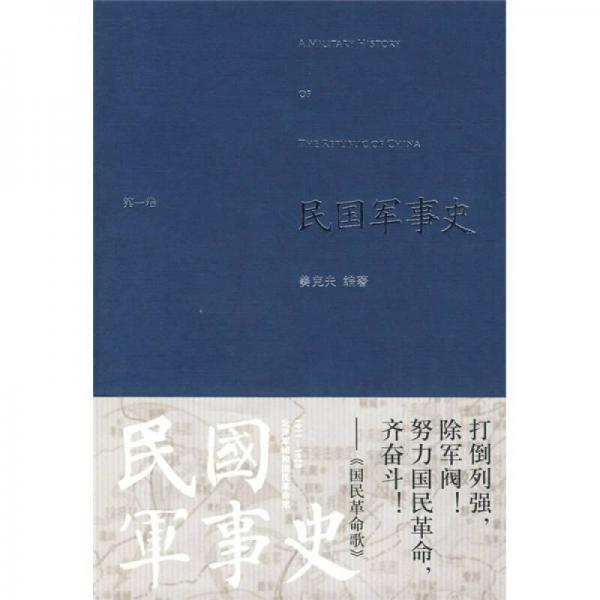 民国军事史.第一卷