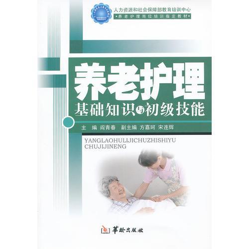 养老护理基础知识与初级技能