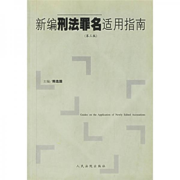 新编刑法罪名适用指南(第3版)