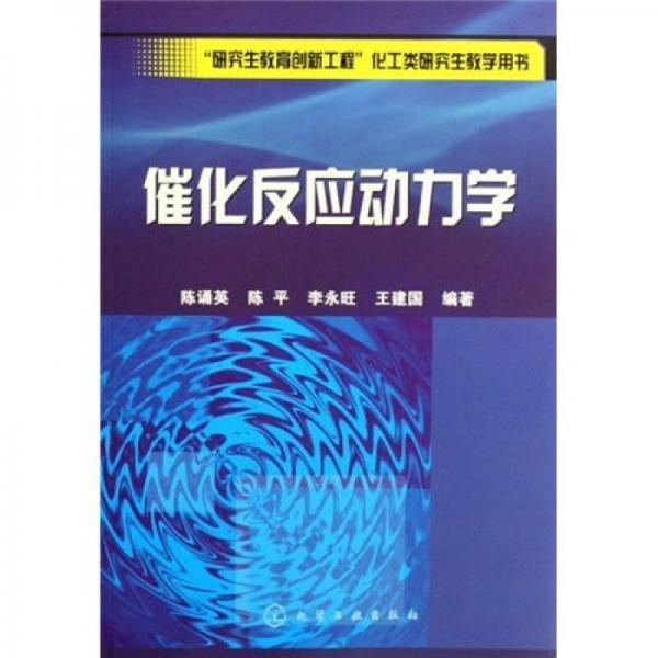 """""""研究生教育创新工程""""化工类研究生教学用书:催化反应动力学"""