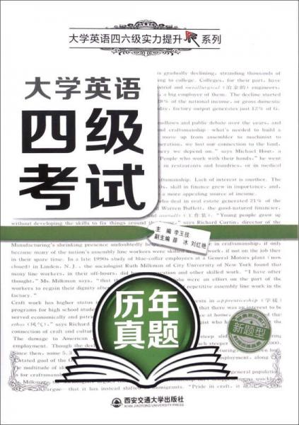 大学英语四级考试历年真题(新题型)/大学英语四六级实力提升系列