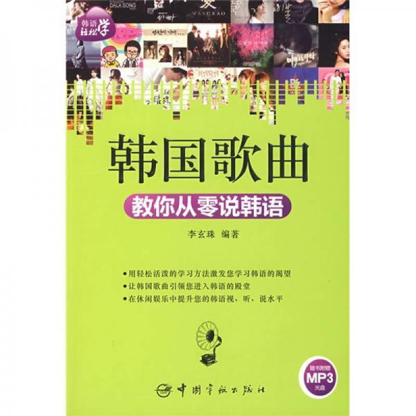韩语轻松学·韩国歌曲:教你从零说韩语