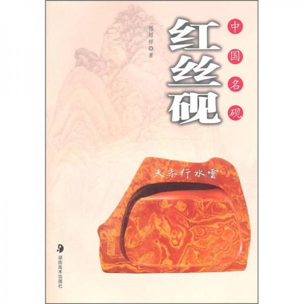 中国名砚:红丝砚