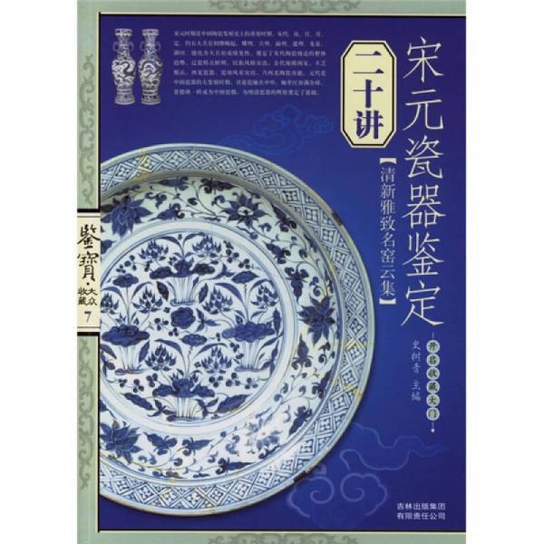 宋元瓷器鉴定二十讲-鉴宝.大众收藏7
