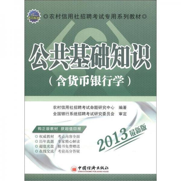 天合教育·农村信用社招聘考试专用系列教材:公共基础知识(含货币银行学)(2013最新版)