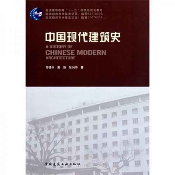 """普通高等教育""""十一五""""国家级规范教材:中国现代建筑史"""