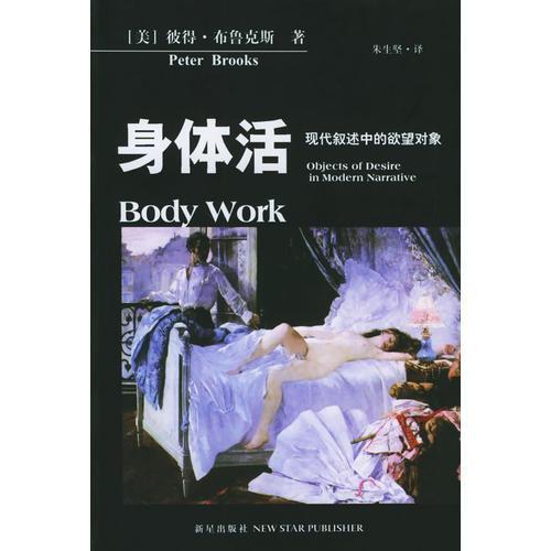 身体活:现代叙述中的欲望对象