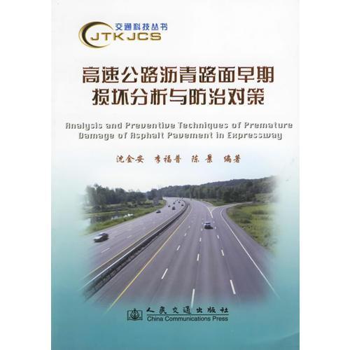 高速公路沥青路面早期损坏分析与防治对策