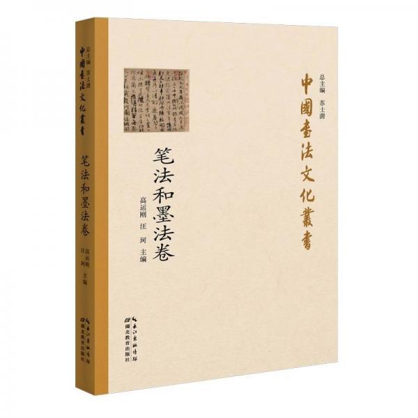 中国书法文化丛书·笔法和墨法卷