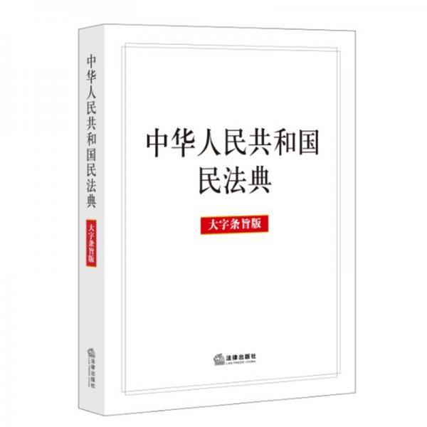 中华人民共和国民法典(大字条旨版批量咨询010-89111685)2020年6月