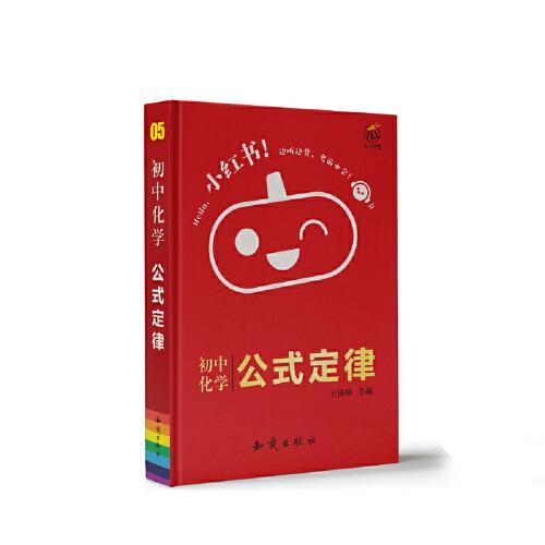 小红书初中化学公式定律