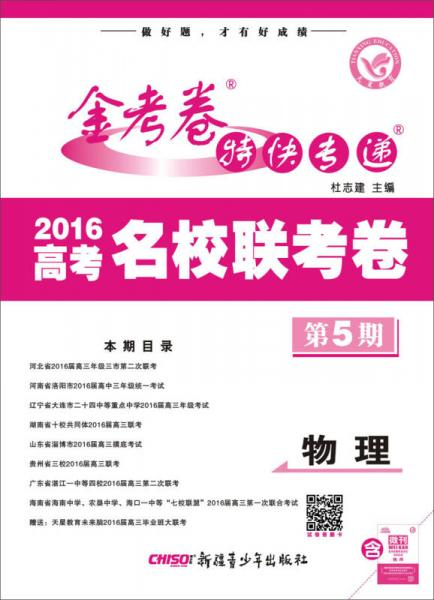 天星教育·金考卷·2016金考卷特快专递  物理(第5期 名校卷)