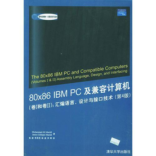 80x86 IBM PC及兼容计算机(卷Ⅰ和卷Ⅱ)