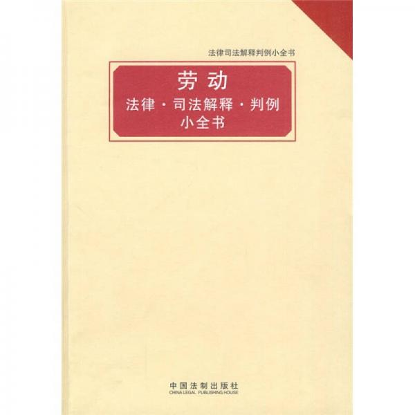 劳动法律·司法解释:判例小全书