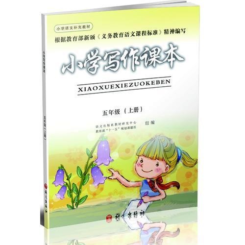 小学写作课本(五年级上册)