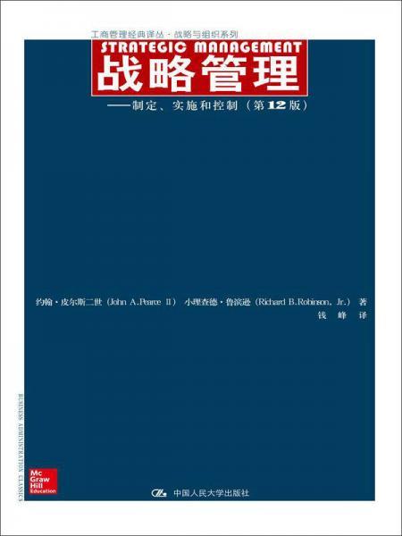 战略管理:制定、实施和控制(第12版)/工商管理经典译丛·战略与组织系列