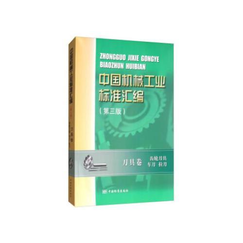 中国机械工业标准汇编 刀具卷 齿轮刀具 车刀 拉刀(第三版)