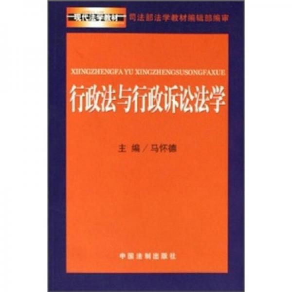 现代法学教材:行政法与行政诉讼法学